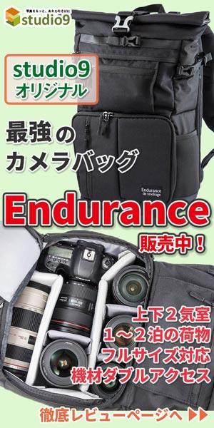 独自設計!普段使いもできる最高の大容量カメラバッグを作ってみたよ!Endurance de Stockage