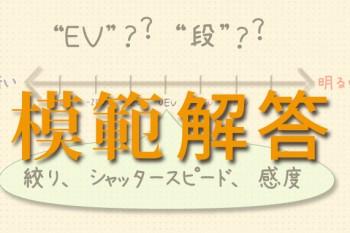 """カメラの""""○○段""""、""""××EV""""ってなんなんだ?-解答編-"""