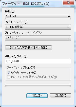 ファームウェアアップデート手順-フォーマット