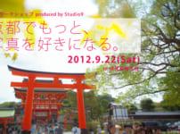京都でもっと、写真を好きになる。