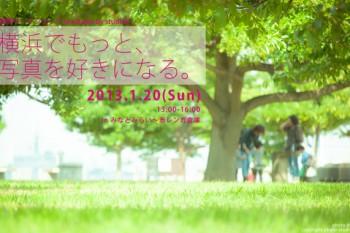 横浜でもっと、写真を好きになる