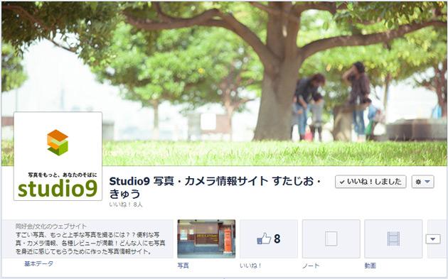 studio9公式Facebookページ