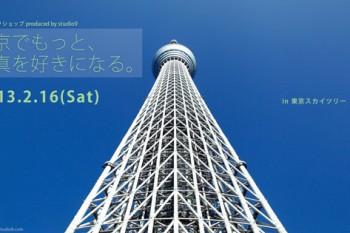 東京ワークショップ