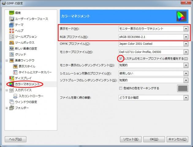 GIMPのカラー設定