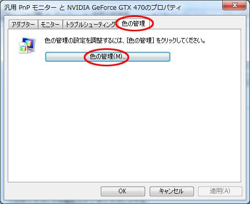 モニタープロファイルの設定