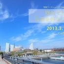 横浜でもっと、写真を好きになる。