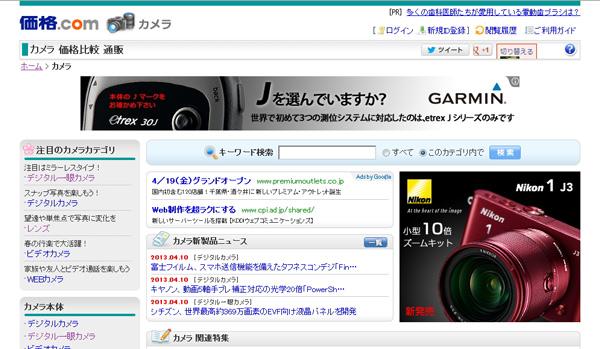 価格com カメラ