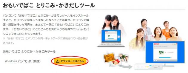 パソコンと連携