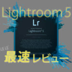 Lightroom5レビュー