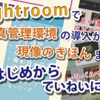 Lightroomワークショップ