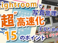 Lightroomで超高速化