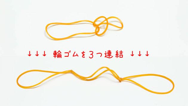 輪ゴムを3つ連結