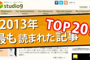 最も読まれた記事TOP20