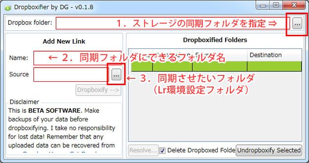 Dropboxifier画面