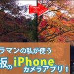 鉄板カメラアプリ
