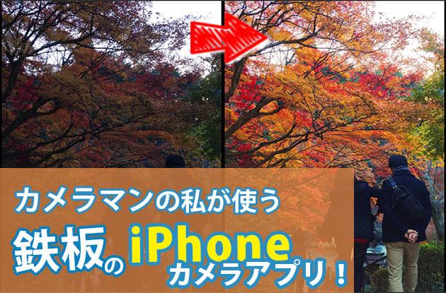 カメラマンの私が使う至高のiPhoneおすすめカメラアプリと使い方! | studio9