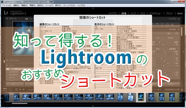 Lightroomのおすすめショートカット