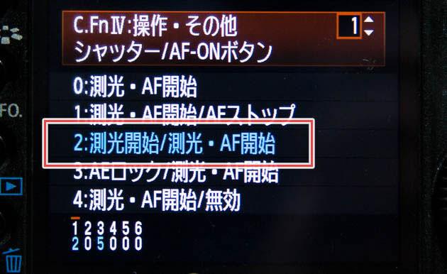 親指AFの設定