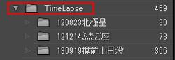 TimeLapseフォルダ