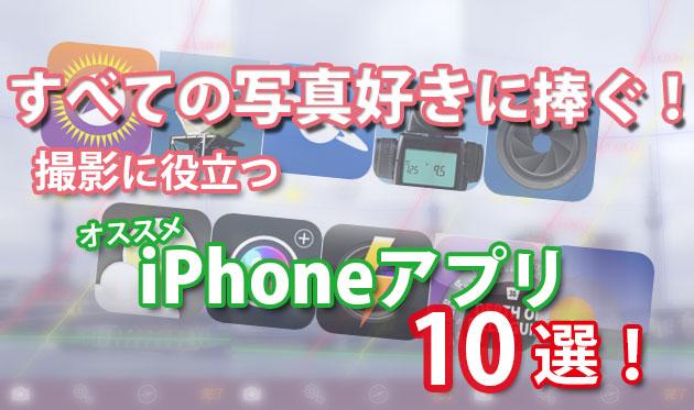 撮影に役立つiPhoneアプリ