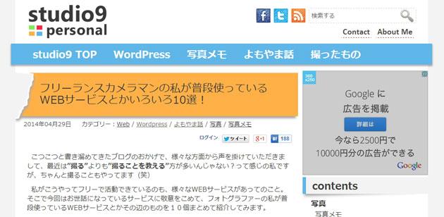 WEBサービス10選