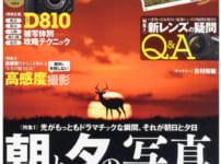 デジタルカメラマガジン9月号
