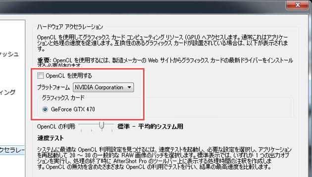 OpenCL対応