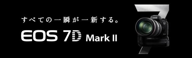 EOS 7D MarkII