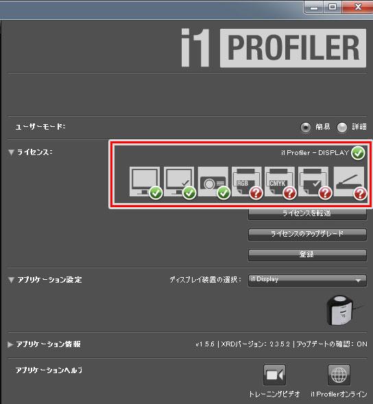 i1 profiler インストール