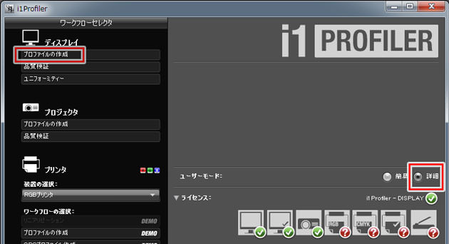 i1 DisplayProの設定