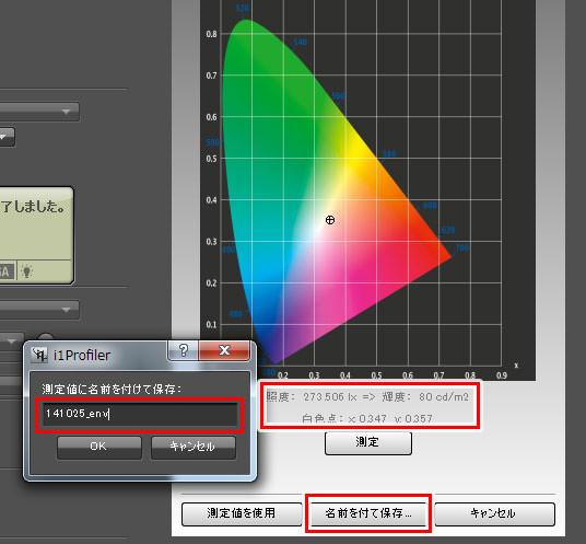 i1 DisplayProの設定(ディスプレイ)