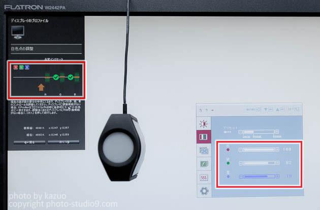 i1 DisplayProの使い方