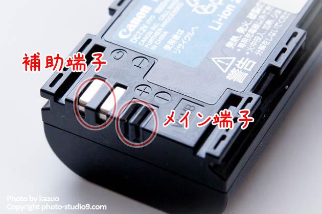 カメラ 電子接点のお手入れ 電池