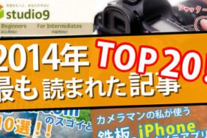 2014年人気の記事TOP20