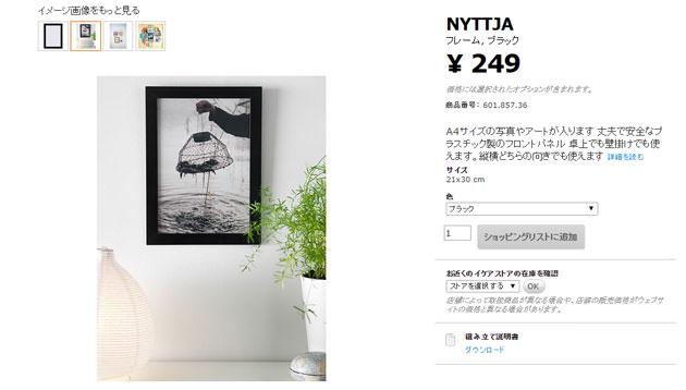 IKEA NYTTJA