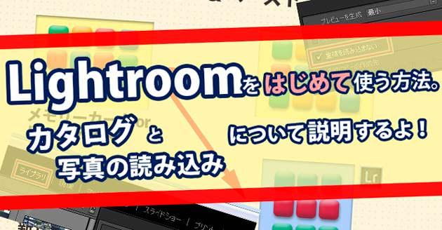 Lightroomをはじめて使う方法。カタログと写真の読み込みについて説明するよ!