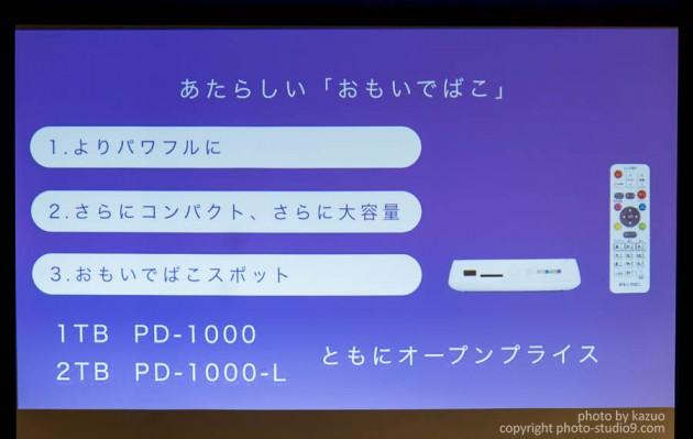 おもいでばこ(PD-1000)発表会