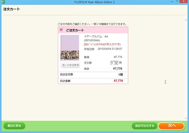 Year Album(イヤーアルバム)レビュー