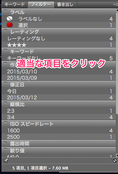 Adobe Bridgeの使い方