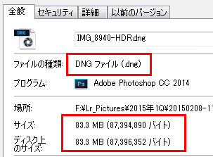Lightroom6レビュー HDR