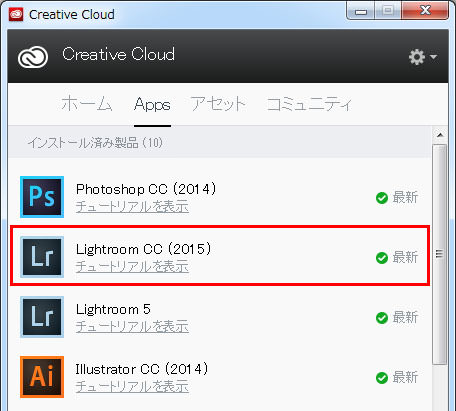 LightroomCCインストール