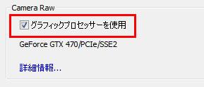 Lightroom6レビュー GPU連動