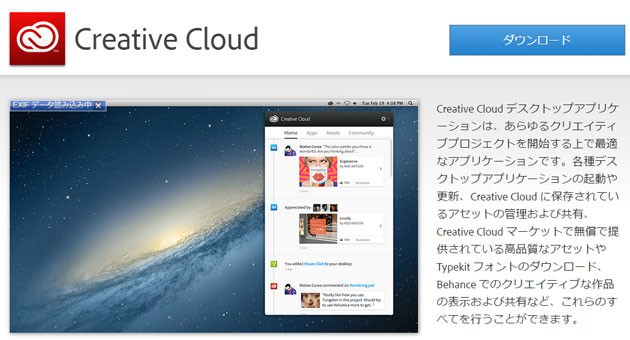 creativecloudアプリケーション