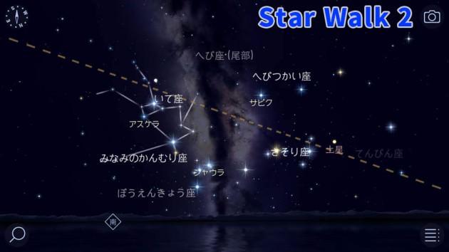 star walk 2 天の川