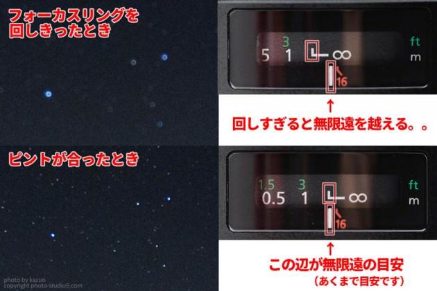 星の撮り方 無限遠
