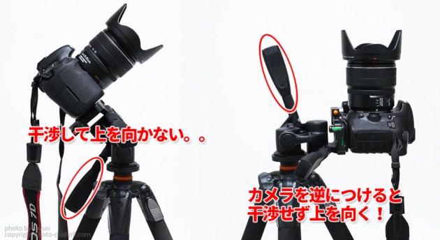 星の撮り方 三脚でカメラを上に向ける