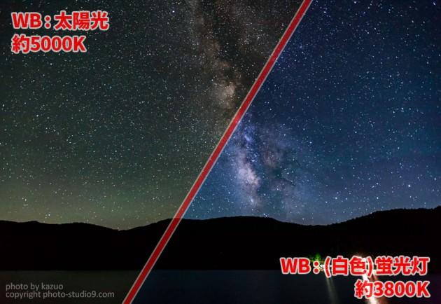 星の撮り方 ホワイトバランス