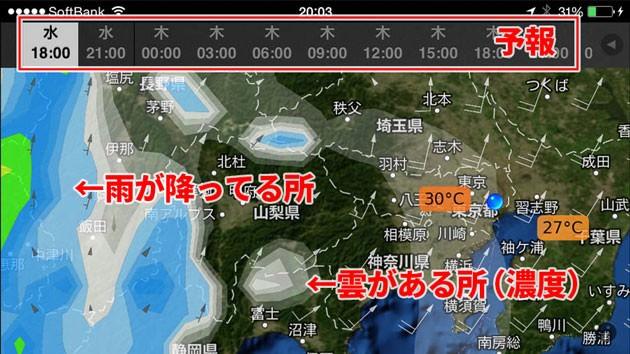WetherMap+ 雲量表示