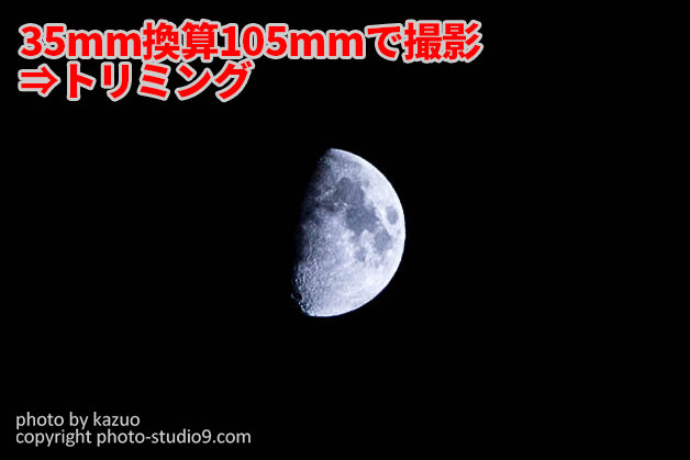 月の撮影方法 トリミング後