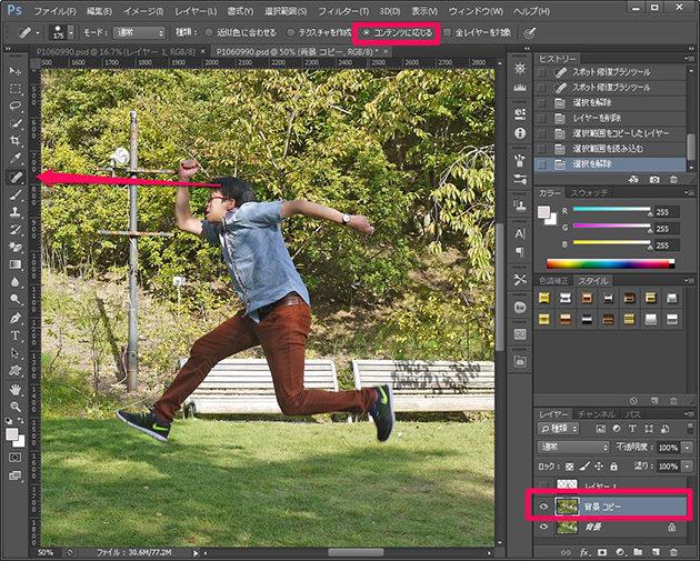 背景画像を修正する